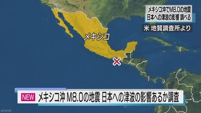 メキシコ沖でM8.0の地震 3メートル超の津波も | NHKニュース