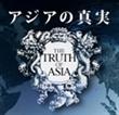 ・波紋を呼ぶ積水ハウス在日訴訟 ~人権という名を語った事件の真相は~ アジアの真実