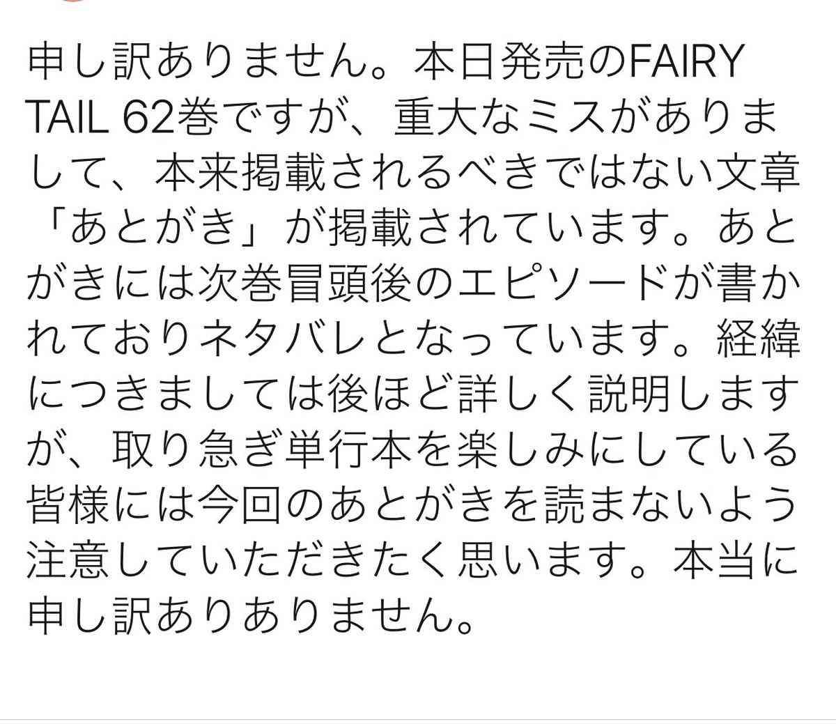 """真島ヒロ『FAIRY TAIL』62巻""""あとがきにネタバレ""""載るミス!理由は「編成表の見間違え」"""