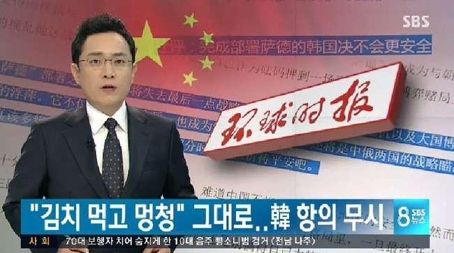 【嫌韓】中国メディアが「キムチを食べて馬鹿になった」と社説を掲載!韓国政府が抗議をしても内容を改めず 韓国反応 : 世界の憂鬱
