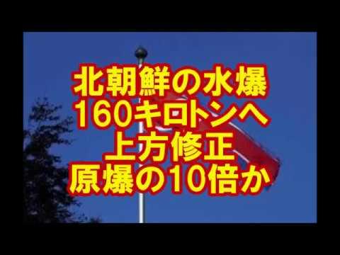 北朝鮮 水爆実験の威力は 原爆の10倍だった! ■■■政府上方修正■■ - YouTube