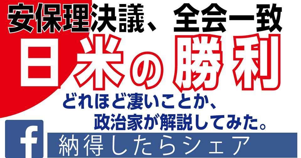 【拡散】安保理決議、全会一致。どれほど凄いことか解説してみた。日米の勝利【納得したらシェア】 | 小坪しんやのHP~行橋市議会議員