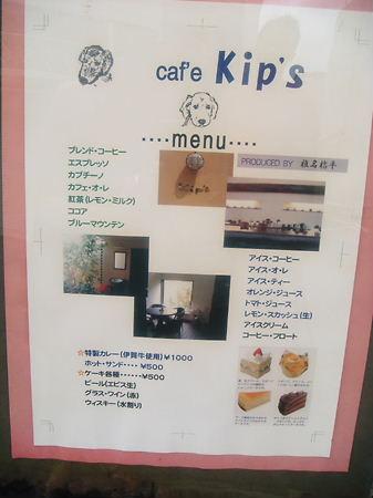椎名桔平、地元で愛された両親経営のカフェが閉店「17年の営業に幕を降ろしました」