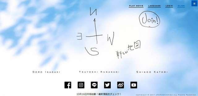 元SMAPの3人、公式ファンサイト「新しい地図」開設