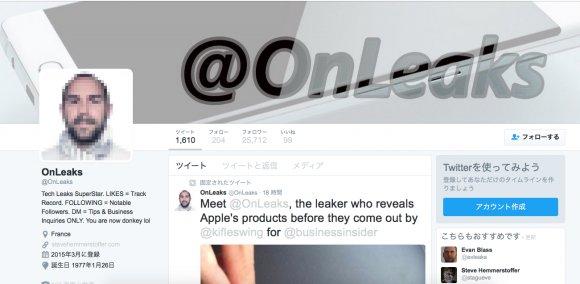 情報はどこから? 「リーク情報屋」が画像入手法やiPhone 7を語る - ライブドアニュース