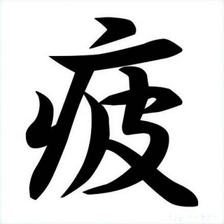 今日1日を漢字一文字で表すなら