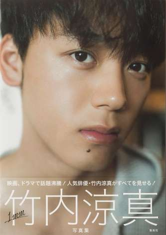 竹内涼真、写真集が発売6週目で初の1位 累計売上は今年度の男性トップに | ORICON NEWS