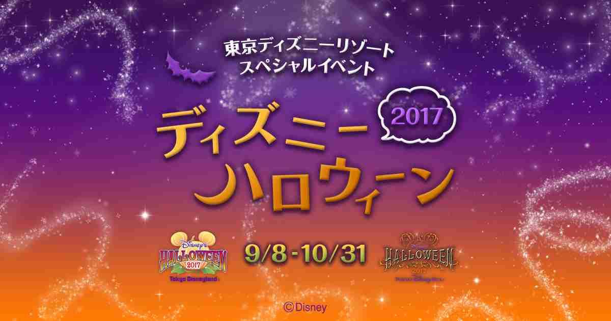 ディズニー・ハロウィーン2017|東京ディズニーリゾート