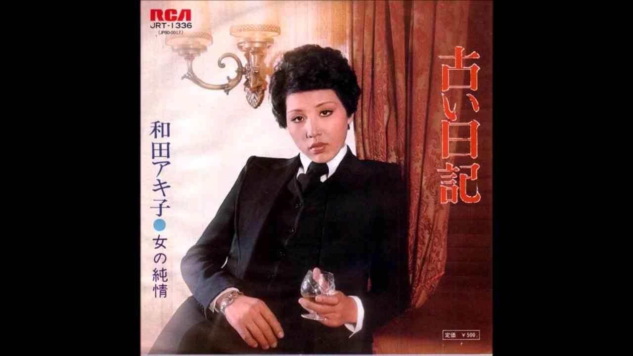 和田アキ子 Akiko Wada 古い日記 Furui Nikki - YouTube