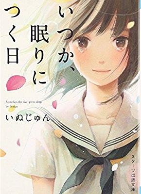 大好きな恋愛小説