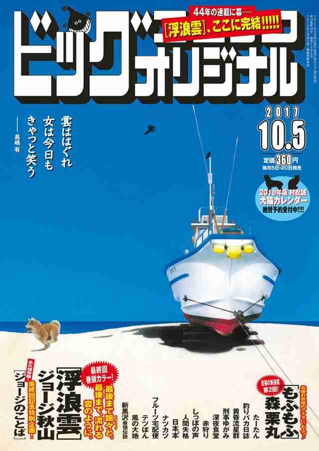 浦沢直樹の新連載、10月にビッグコミックオリジナルで始動 - コミックナタリー