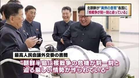 """北朝鮮が""""異例の書簡""""、各国に「核戦争が刻一刻と迫っている」(TBS系(JNN)) - Yahoo!ニュース"""