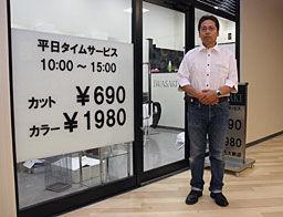 1000円カットより安い、カット690円(税込) ヘアースタジオイワサキ(IWASAKI)は超お得。 - NAVER まとめ