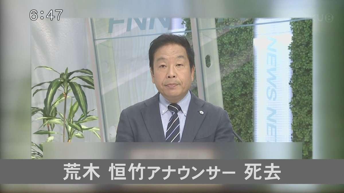 27時間テレビ収録後に急死したテレビ熊本・荒木恒竹アナ、笑顔で出演