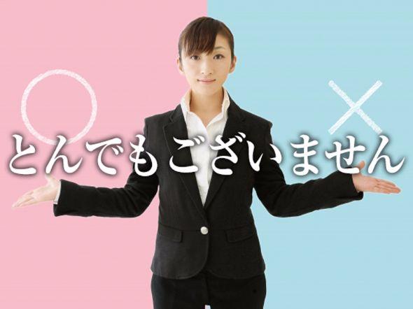 「とんでもございません」は間違った日本語か?結局どっち?