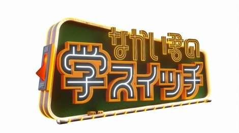 中居正広の新番組『なかい君の学スイッチ』が10・9スタート | ORICON NEWS