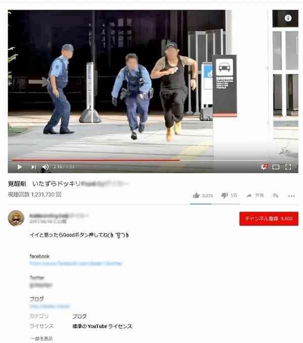 警察官にいたずら、動画投稿者逮捕 「白い粉落とし逃走」業務妨害容疑    事件・事故   福井のニュース   福井新聞ONLINE