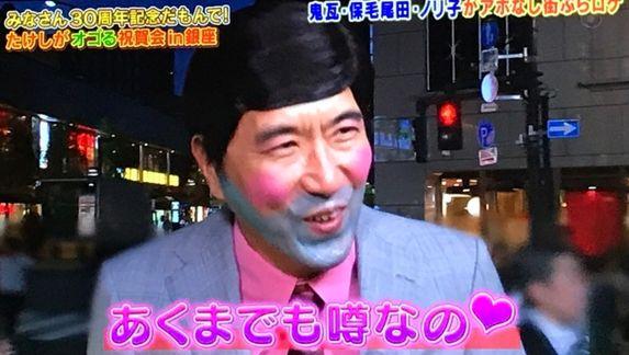 ゲイを嘲笑したキャラ「保毛尾田保毛男」に、コミュニティの怒りが爆発 | GENXY