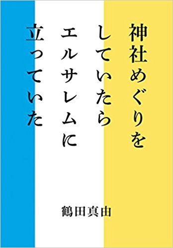 ちょっと心配なレベル?鶴田真由が書いた「オカルト本」の「ぶっ飛んだ中身」!