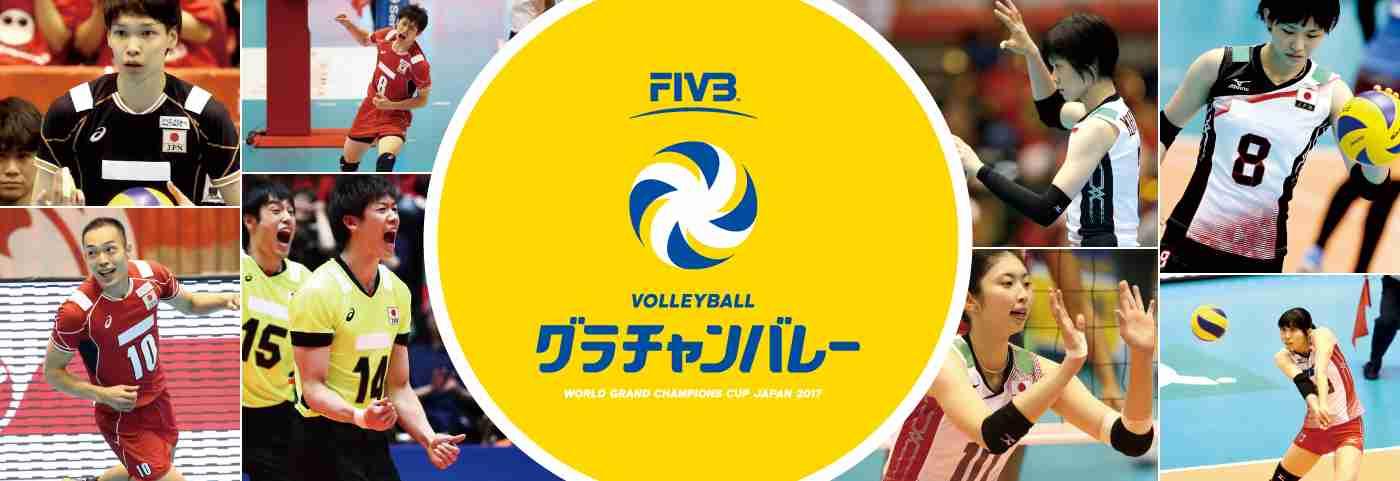 【実況・感想】グラチャンバレー2017 女子4日目 日本対アメリカ
