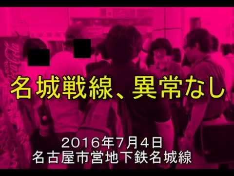 【名古屋遠征】名城戦線、異常なし - YouTube