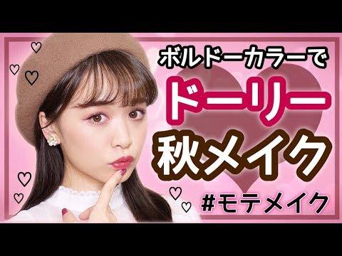 ドーリー秋メイク【モテメイク】 - YouTube