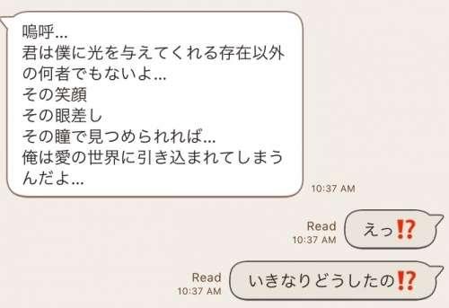 凍りついたわ…「男からのダサ口説きLINE」3連発!