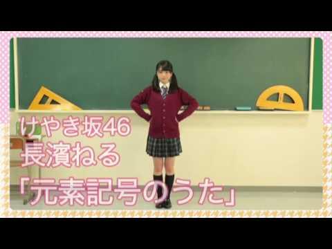 長濱ねる 元素記号の覚え方 フル - YouTube