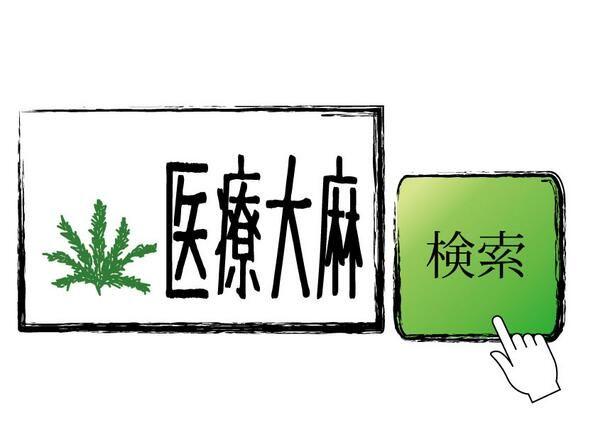 【医療大麻】大麻でガンは治る - NAVER まとめ