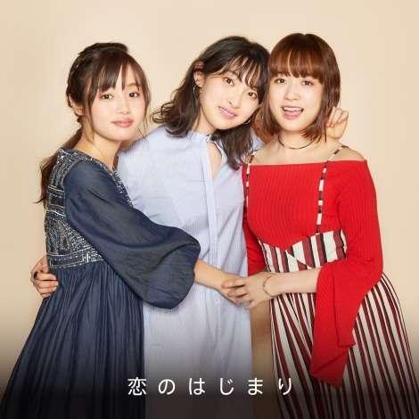 家入レオ×大原櫻子×藤原さくら、「恋のはじまり」を配信限定リリース