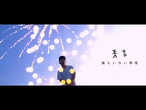 秀吉「誰もいない部屋」MV - YouTube