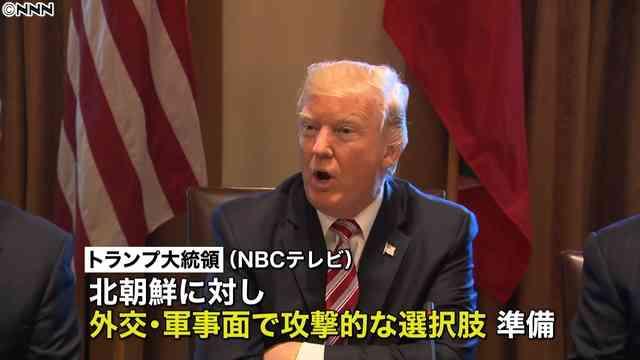 米トランプ政権 北朝鮮に対し「より攻撃的な選択肢」を準備 (2017年9月9日掲載) - ライブドアニュース