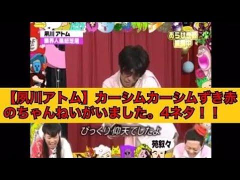 【夙川(しゅくがわ)アトム】あらびき団4ネタ〈お笑い動画〉[Japan Jokes] HD - YouTube