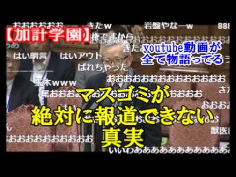 【加計学園】絶対に報道されない真実 前愛媛県知事 加戸 守行 の悲痛な叫び - YouTube