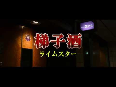 RHYMESTER - 梯子酒 (Short) - YouTube
