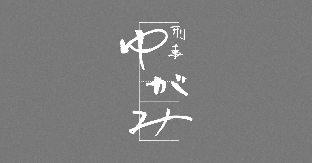 刑事ゆがみ - フジテレビ