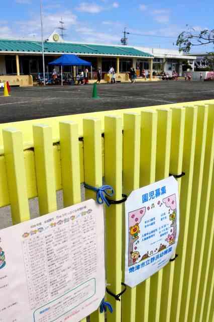 市立幼稚園保育料、一気に2倍に 母親ら疑問の声 焼津:朝日新聞デジタル