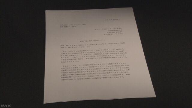 フジテレビ番組の同性愛キャラクター LGBT団体が抗議 | NHKニュース
