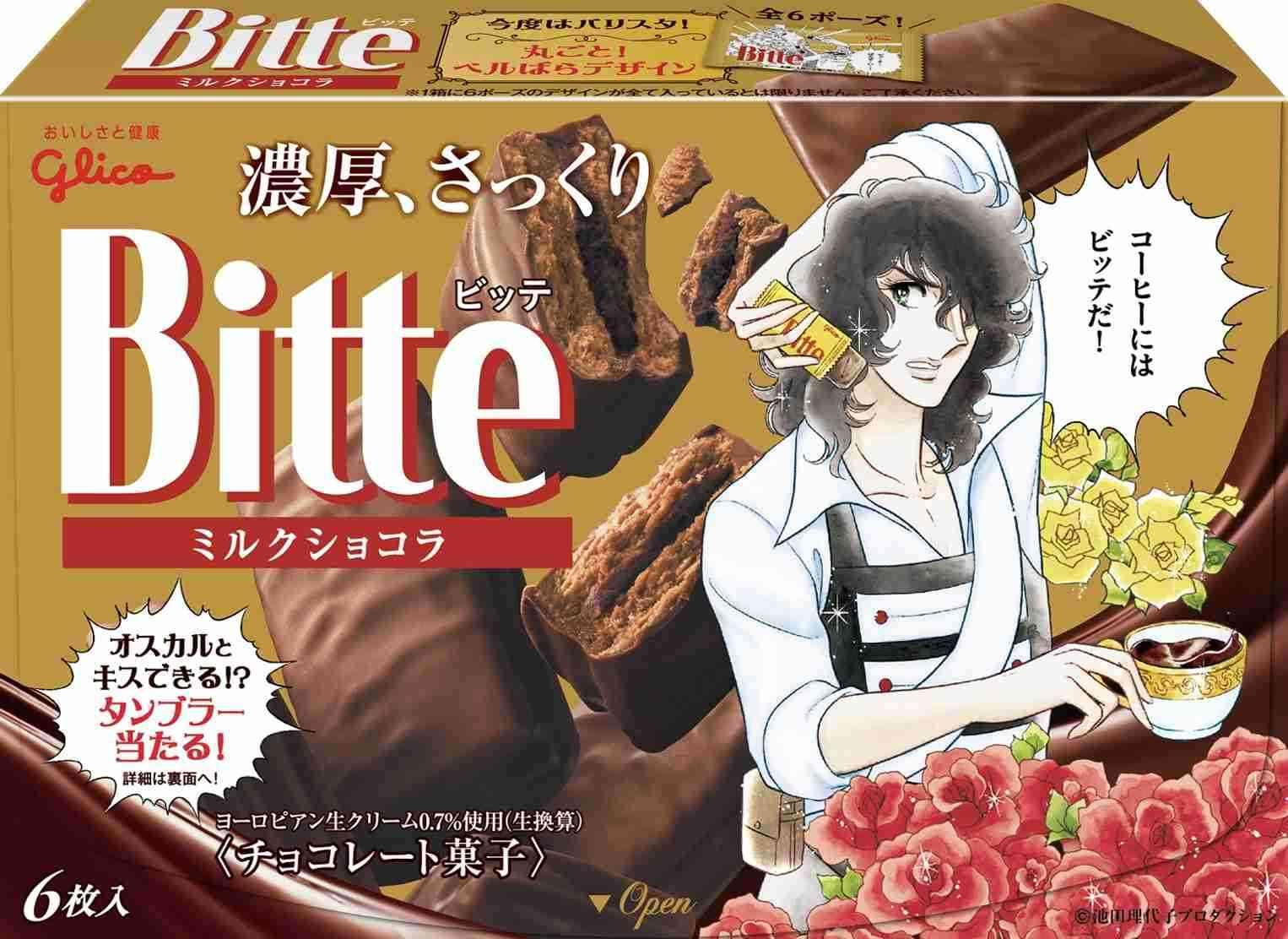 「オスカルとキスできるタンブラー」爆誕 「ベルばら」とチョコ菓子「Bitte」のコラボで