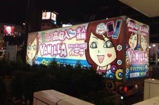 【中毒注意】バニラ(VANILLA) 求人情報 宣伝カー - NAVER まとめ