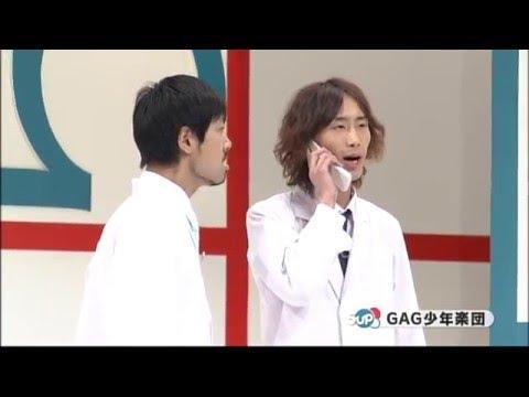 GAG少年楽団 コント『病院』 - YouTube