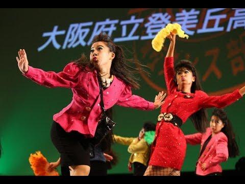 日本高校ダンス部選手権・ビッグクラスで大阪府立登美丘が準優勝 - YouTube