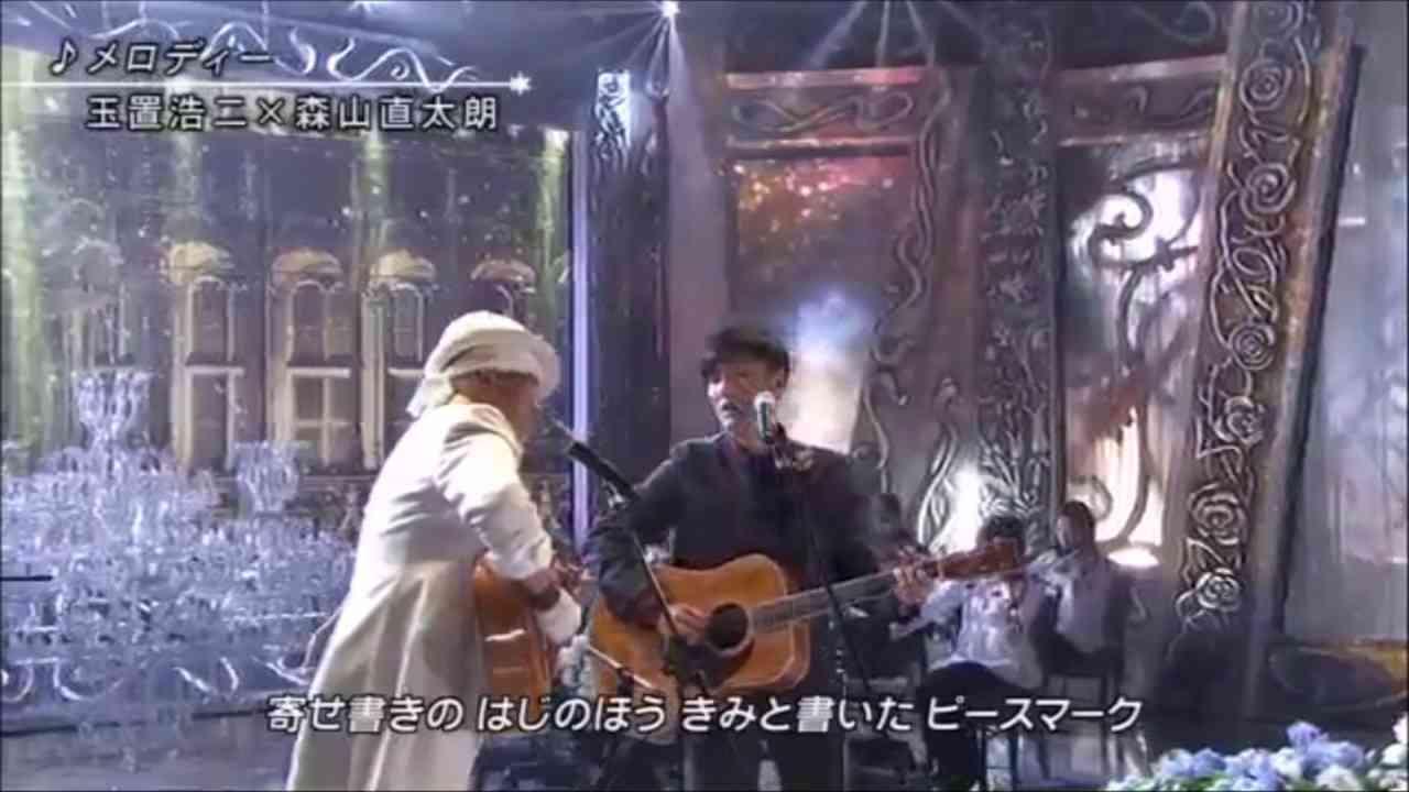 メロディー 玉置浩二 森山直太朗 - YouTube