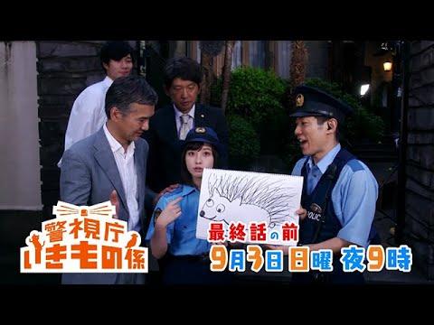 [実況・感想] 警視庁いきもの係 #09