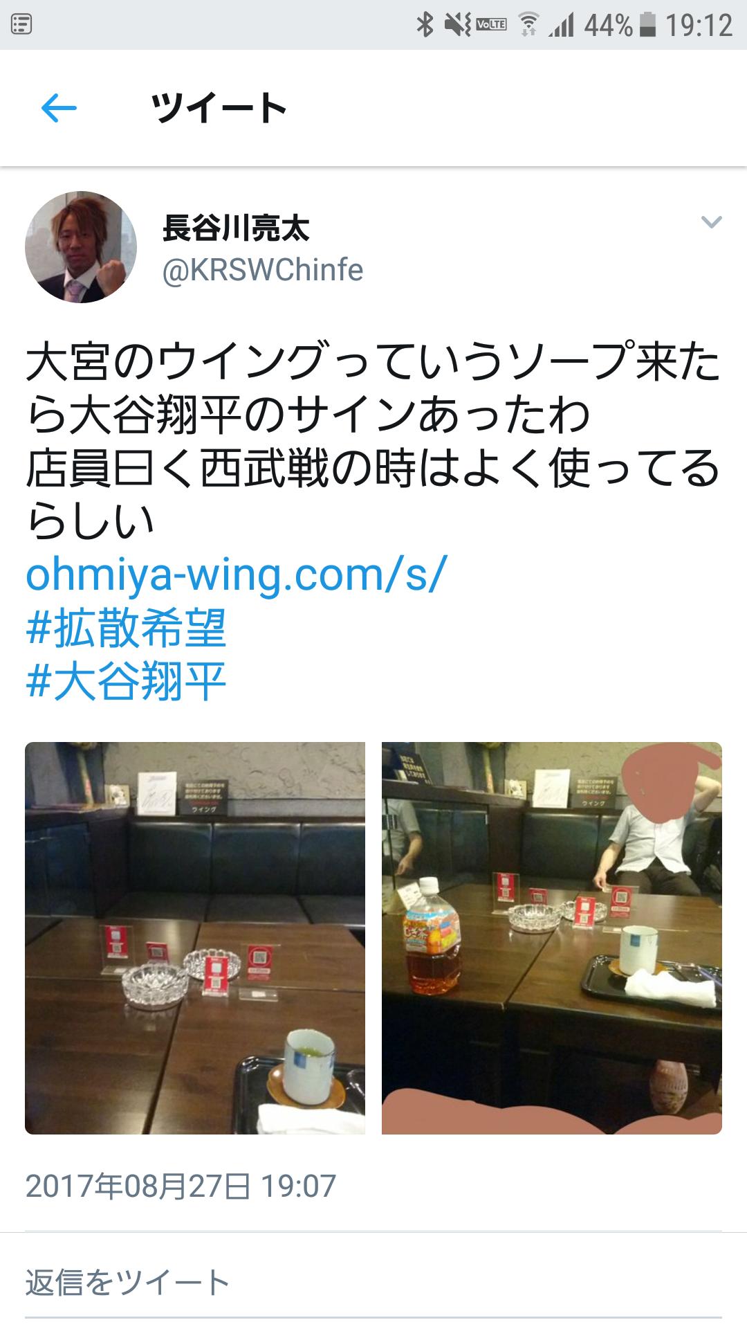 大谷翔平「風俗店に直筆サイン」騒動で球団が火消しに奔走
