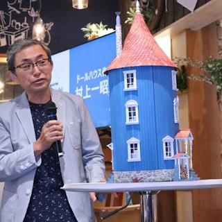 ドールハウス作家・村上一昭渾身のムーミンハウスが完成! 週刊『ムーミンハウスをつくる』創刊記念イベント | マイナビニュース