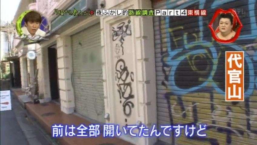 【悲報】現在の代官山はシャッター街。ギリギリ支えているのは埼玉県民 | netgeek