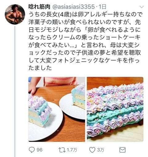 【悲報】卵アレルギーの子どもの為にケーキを作ったtwitter民、クソリプに痛烈な返しwwwwwwwwww:ふぇー速