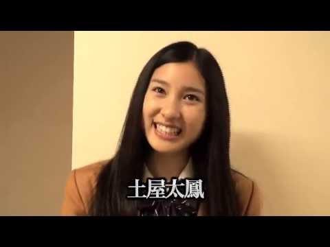 映画『赤々煉恋』土屋太鳳さん独占インタビュー~友達・友情について~ - YouTube