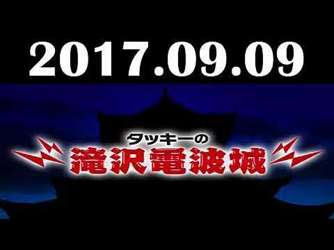 2017 09 09 タッキーの滝沢電波城 2017年09月09日 radio247 - YouTube
